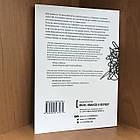 Книга Эссенциализм. Путь к простоте -  Грег МакКеон, фото 2
