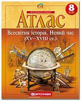 Атлас Історія Всесвітня 8 клас Картографія Новий час