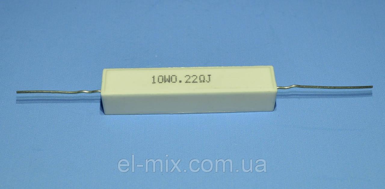 Резистор 10Вт  0,22 Om 5%  CCO  Китай
