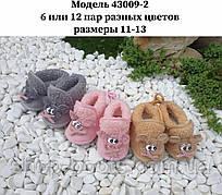 Детские тапочки оптом. 11-13 рр. Модель 43009-2