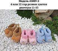 Детские тапочки оптом. 11-13 рр. Модель 43009-3