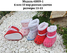 Детские тапочки оптом. 11-13 рр. Модель 43009-1