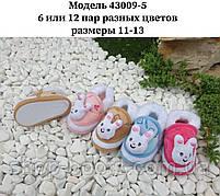 Детские тапочки оптом. 11-13 рр. Модель 43009-5