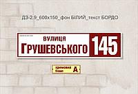 Адресная табличка_dz_2.9