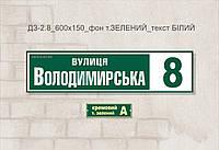 Адресная табличка_dz_2.8