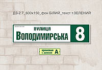 Адресная табличка_dz_2.7
