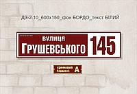Адресная табличка_dz_2.10