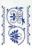 Трафарет пластиковй многоразовый 22*33см, Орнамент Нежность, 519, Роса