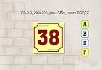 Адресная табличка_dz_3.3