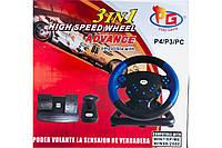 Руль игровой с педалями и коробкой передач 3в1 High speed wheel advence SKL11-322254