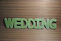 Wedding - декорация из дерева
