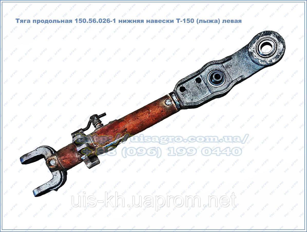 Тяга нижняя 150.56.026-1 продольная левая (лыжа) задней навески Т-150