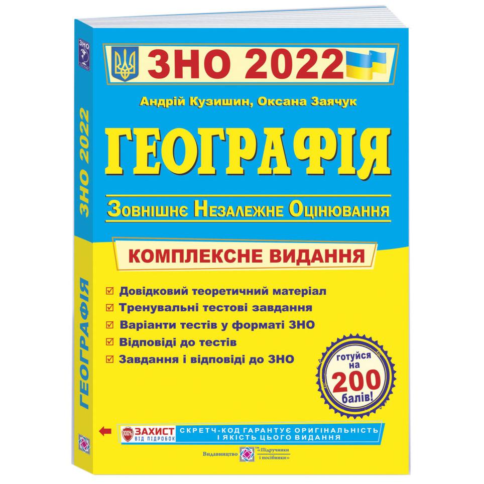 Комплексная подготовка к ЗНО 2022 Пiдручники i посiбники География