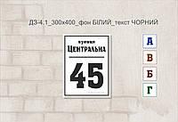 Адресная табличка_dz_4.1