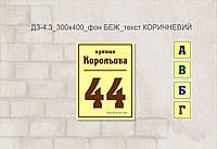 Адресная табличка_dz_4.3