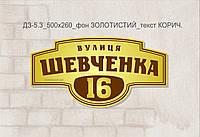 Адресная табличка_dz_5.3