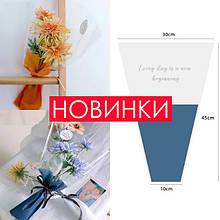 Пакеты для цветов из пленки