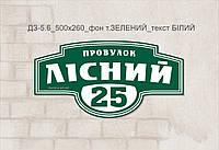 Адресная табличка_dz_5.6