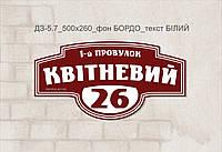 Адресная табличка_dz_5.7