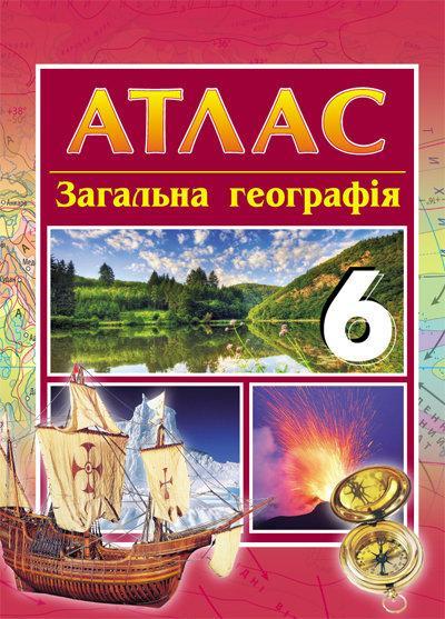 Атлас Географія 6 кл. загальна Ранок (220380)
