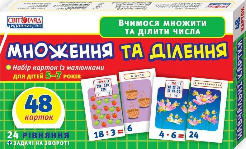 Карточки Ranok-Creative Вчимося рахувати вдома та в дитячому садку. Множення та ділення (299957)