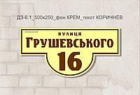 Адресная табличка_dz_6.1