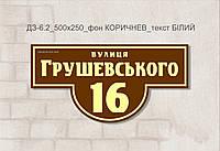 Адресная табличка_dz_6.2