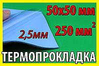 Термопрокладка С54 2,5мм 50х50 синяя термо прокладка термоинтерфейс для ноутбука термопаста