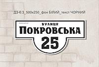 Адресная табличка_dz_6.3