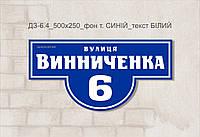 Адресная табличка_dz_6.4