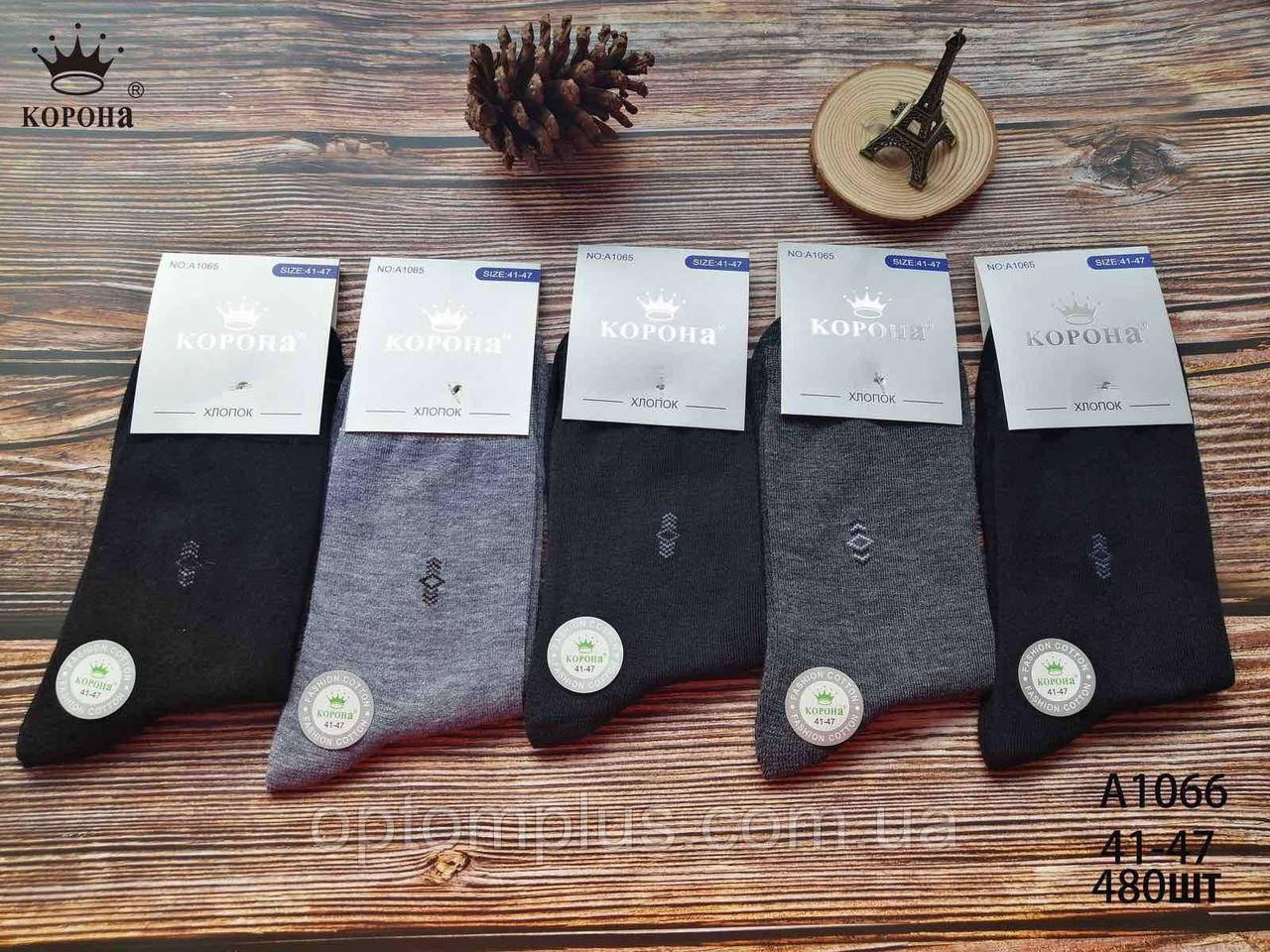 Шкарпетки чоловічі (41-47) купити оптом від складу 7 км