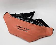 Бананка, женская поясная сумка на пояс Forever Young. Лучшая цена!