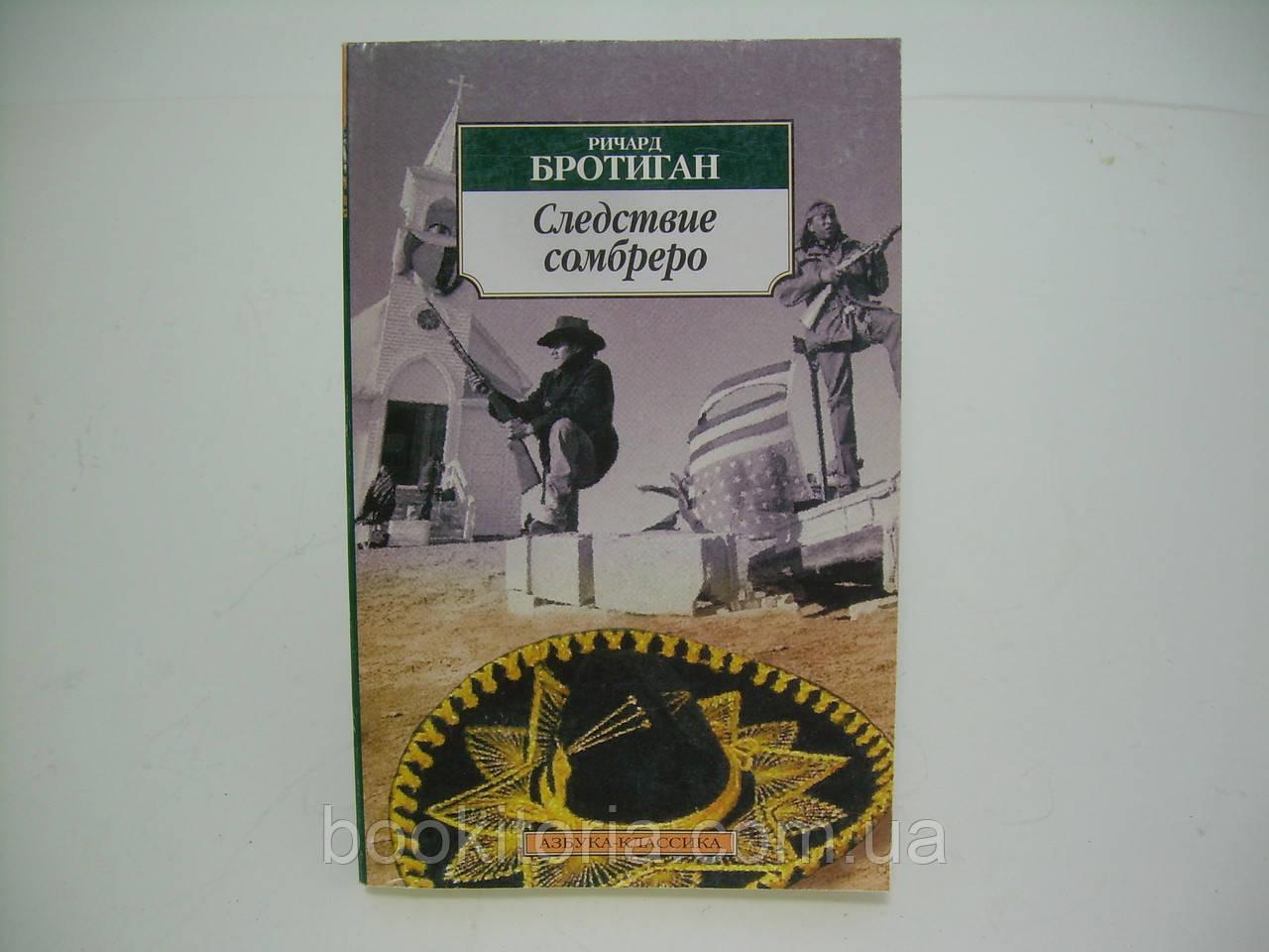 Бротиган Р. Следствие сомбреро (б/у).