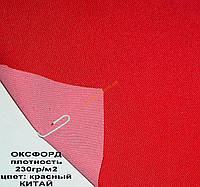 Ткань тентово-палаточная Оксфорд 600 D PU красная