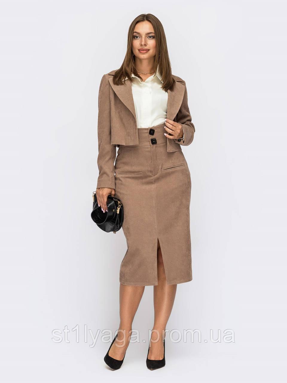 Стильный костюм укороченный пиджак + юбка карандаш бежевый