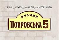 Адресная табличка_dz_8.1