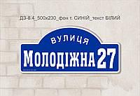 Адресная табличка_dz_8.4