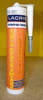 Профессиональный  монтажный клей каучуковый Lacrysil ( 360 г)