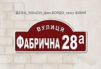 Адресная табличка_dz_8.6