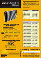 Радиатор охл. ВАЗ 2108
