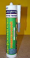 Универсальный монтажный акриловый клей  « Круче гвоздей» ( Прозрачный)  Lacrysil ( 280 г), фото 1