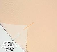 Ткань тентово-палаточная Оксфорд светло-бежевая