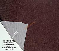 Ткань тентово-палаточная Оксфорд коричневая