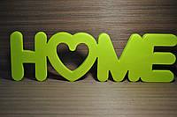 Home - декоративное слово из дерева, фото 1