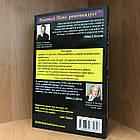 Книга Багатий тато, бідний тато - Роберт Т. Кійосакі (Альт. Обкладинка), фото 2