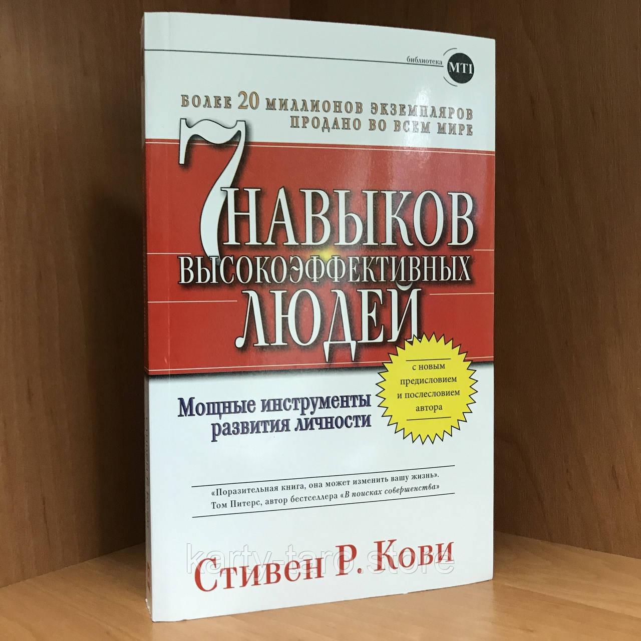 Книга 7 навыков высокоэффективных людей - Стивен Кови
