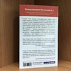 Книга 7 навыков высокоэффективных людей - Стивен Кови, фото 2