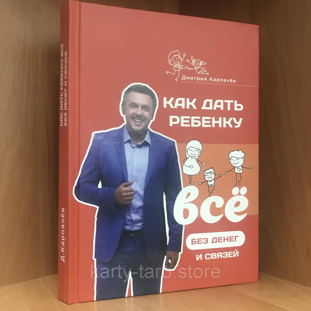 Книга Как дать ребенку все без денег и связей - Дмитрий Карпачёв