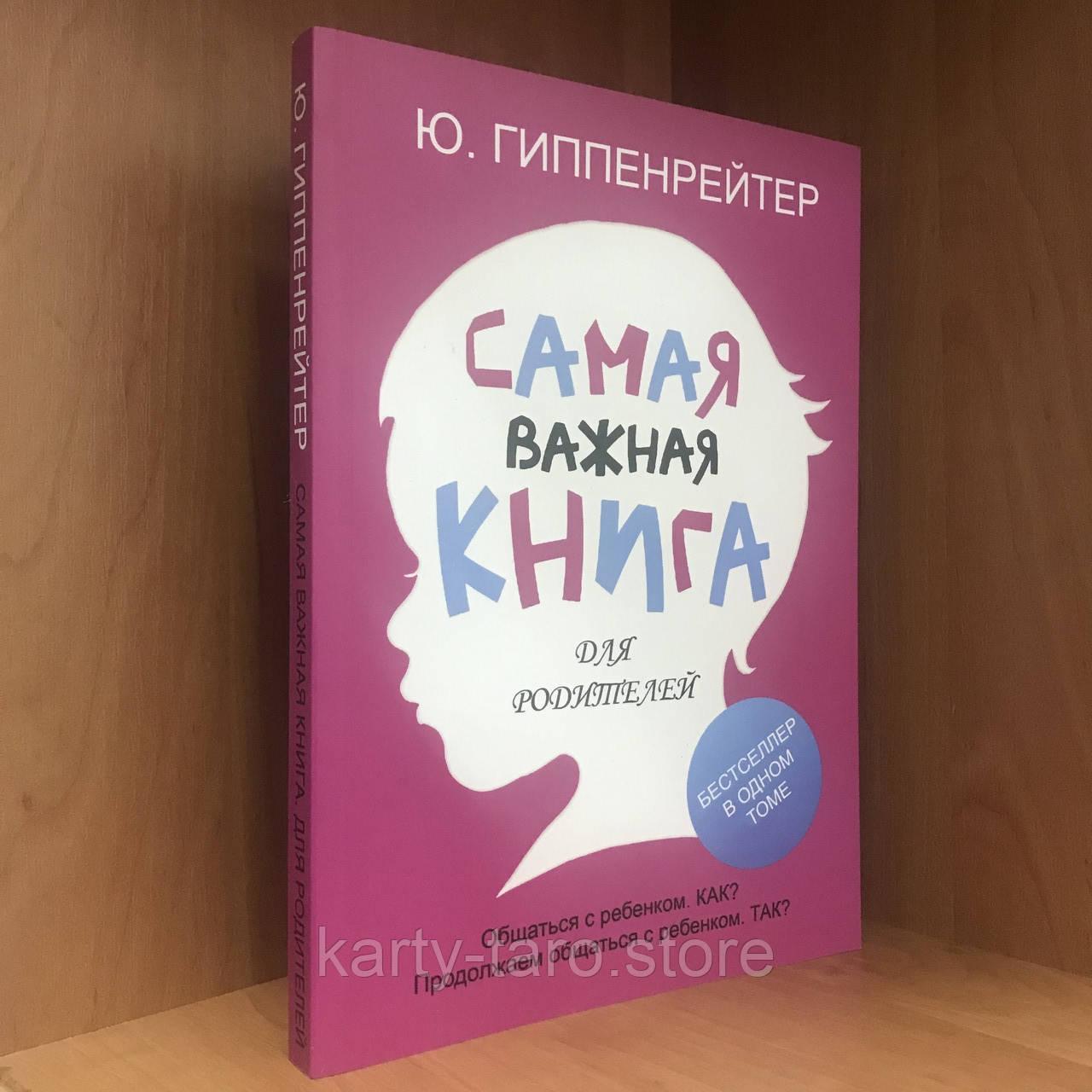 Книга найважливіша книга для батьків - Юлія Гіппенрейтер (2 Бестселера)