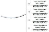 Поворотное колено трубы кормления (дуга кормовая)